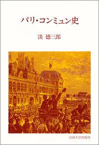 パリ・コンミュン史