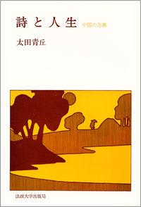 中国の古典詩と人生