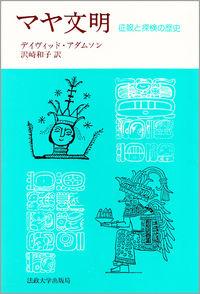 征服と探検の歴史マヤ文明
