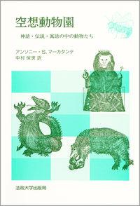 神話・伝説・寓話の中の動物たち空想動物園