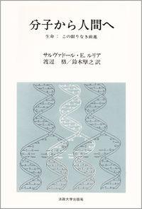 生命:この限りなき前進分子から人間へ