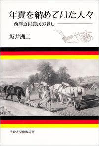 西洋近世農民の暮し年貢を納めていた人々