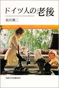 韓国・日本の比較研究ドイツ人の老後