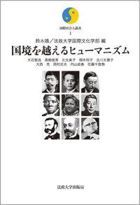 戦後アジア国際秩序の形成国境を越えるヒューマニズム