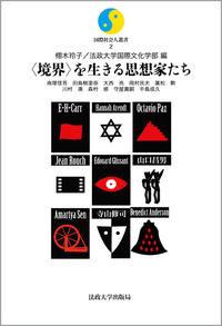 「贋」日本人たちの肖像〈境界〉を生きる思想家たち