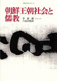朝鮮王朝社会と儒教