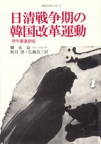 甲午更張研究日清戦争期の韓国改革運動