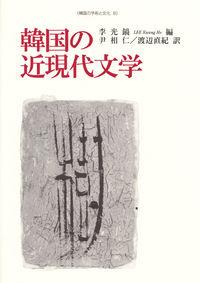 貢人の研究韓国の近現代文学