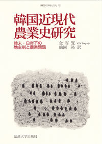 韓末・日帝下の地主制と農業問題韓国近現代農業史研究