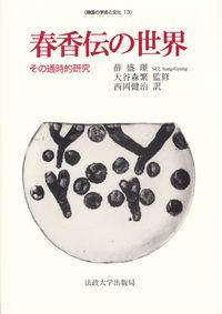 その通時的研究春香伝の世界