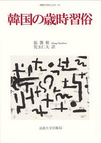 その通時的研究韓国の歳時習俗