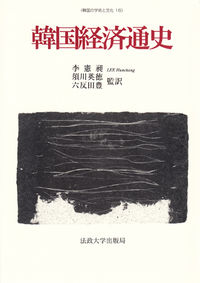 デリ/1870-1979韓国経済通史