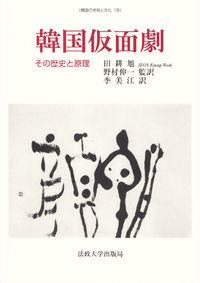 その歴史と原理韓国仮面劇