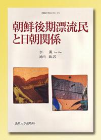 その豊饒な生活文化朝鮮後期漂流民と日朝関係
