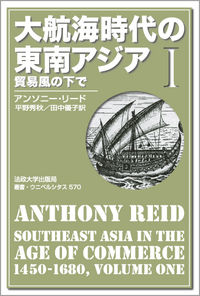 貿易風の下で大航海時代の東南アジア I