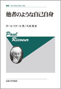 エルンスト・カッシーラー遺稿集 第一巻他者のような自己自身〈新装版〉