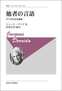 デリダの日本講演他者の言語 〈新装版〉