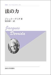 デリダの日本講演法の力 〈新装版〉