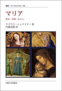 処女・母親・女主人マリア 〈新装版〉