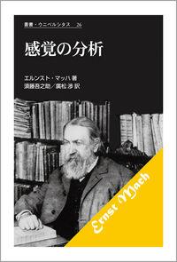 判断することと行動すること 1926–1939年感覚の分析 〈新装版〉