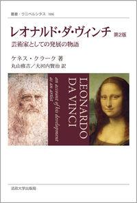 芸術家としての発展の物語レオナルド・ダ・ヴィンチ 〈新装版〉