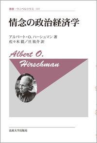 日本における消費と暮らし 1850-2000情念の政治経済学 〈新装版〉
