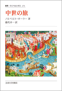 中世の旅 〈新装版〉