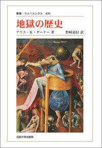 断食と宴地獄の歴史 〈新装版〉