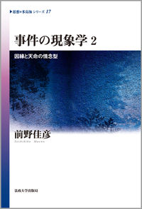 因縁と天命の情念型事件の現象学 2