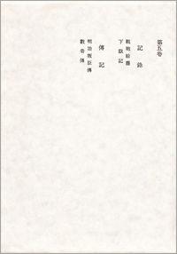 オンデマンド版 記録 伝記