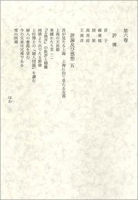ウナムーノと「生」の闘い評伝 評論及び感想五