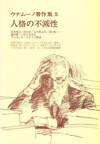 小説・詩・戯曲人格の不滅性