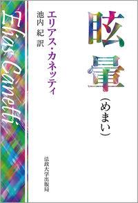 ローベルト・ムージルの小説の方法について眩暈(めまい) 〈改装版〉