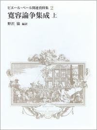 1680-1715寛容論争集成・上