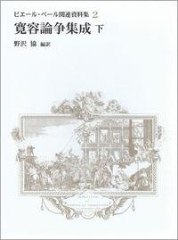 1680-1715寛容論争集成・下