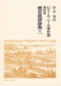歴史批評辞典 II