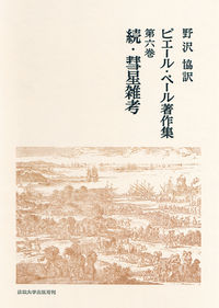 1680-1715続・彗星雑考