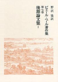 1680-1715後期論文集 I