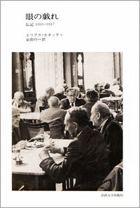 伝記1931-1937眼の戯れ