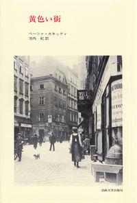 伝記1931-1937黄色い街