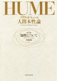 知性について人間本性論 第1巻 〈新装版〉