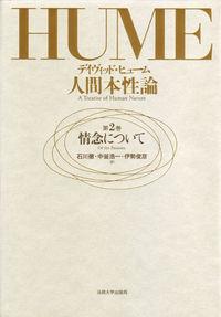 情念について人間本性論 第2巻