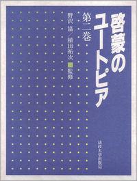啓蒙のユートピア 第二巻