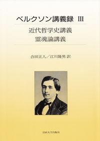 近代哲学史講義/霊魂論講義