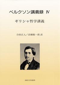 ローゼンツヴァイク,ベンヤミン,ショーレムギリシャ哲学講義