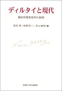歴史的理性批判の射程ディルタイと現代