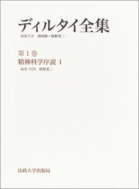 情感豊かな理性の構築に向けて精神科学序説 I