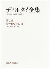 精神科学序説 II