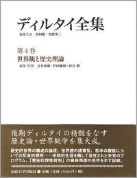世界観と歴史理論
