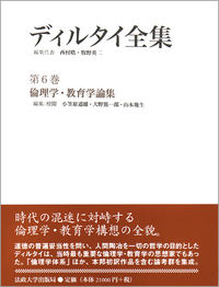 倫理学・教育学論集